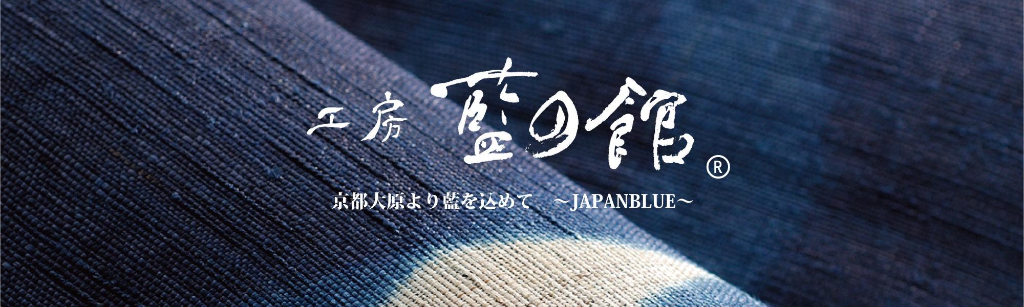 工房 藍の館|京都大原にある藍染工房